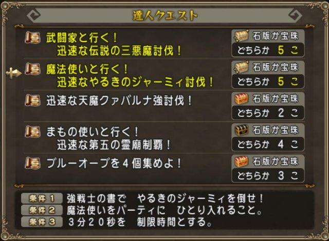 20160925達人クエスト1