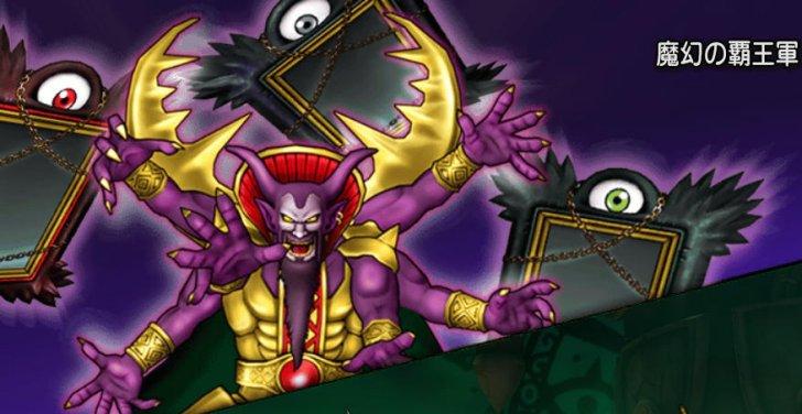 魔幻の覇王軍