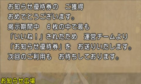 20160526お知らせ優待券