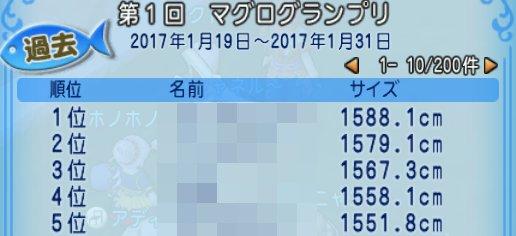 20170825第1回の記録