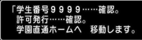 20161101学生番号9999