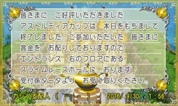 20160930スライムレース賞金1