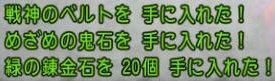 20161225めざめの鬼石