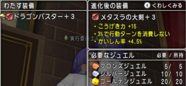 20161102メタスラの大剣
