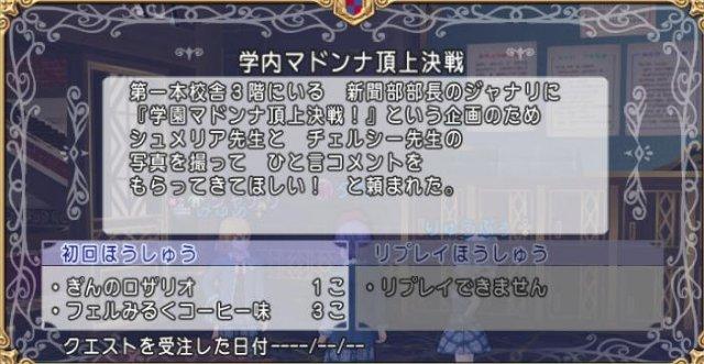 20161101新聞部クエスト