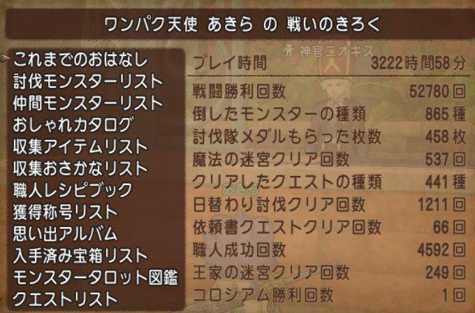 20171231あきら