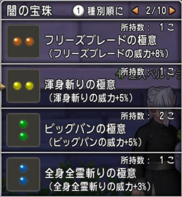20160929両手剣スキルの宝珠