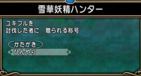 20161005ユキフル2