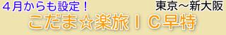 こだま☆楽旅IC早特201504