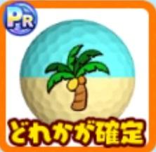 ヤシの木ボール