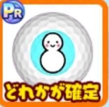 雪だるまボール