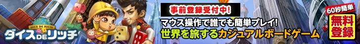 オンラインボードゲーム『ダイスDEリッチ』