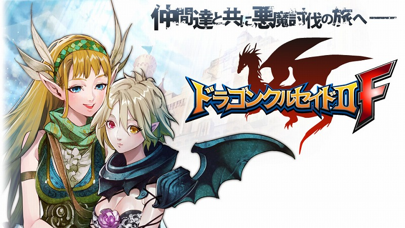 シミュレーションブラウザゲーム『ドラゴンクルセイド2』