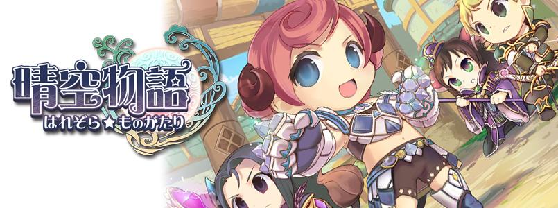 人気オンラインゲーム『ミルキー・ラッシュ~晴空物語~』