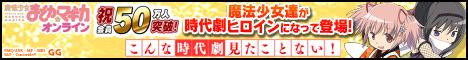 ブラウザゲーム『魔法少女まどか☆マギカ 』