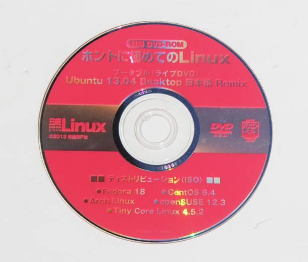 Ubuntu・Linux のカテゴリー