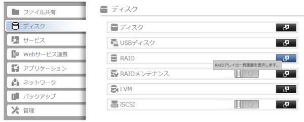 RAID構成