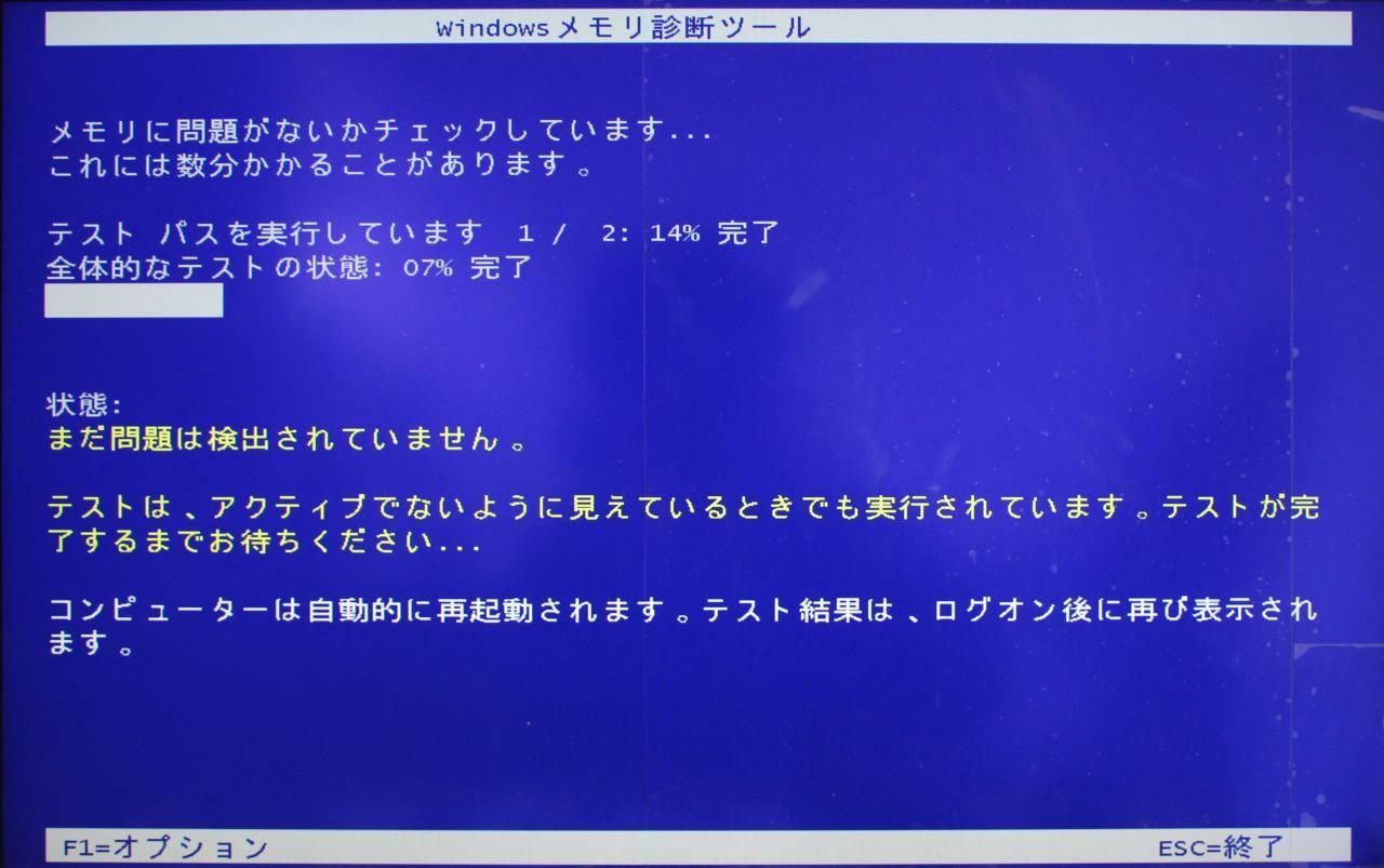 パソコン故障の修理とPC起動エラートラブル解決方法 は移転しました
