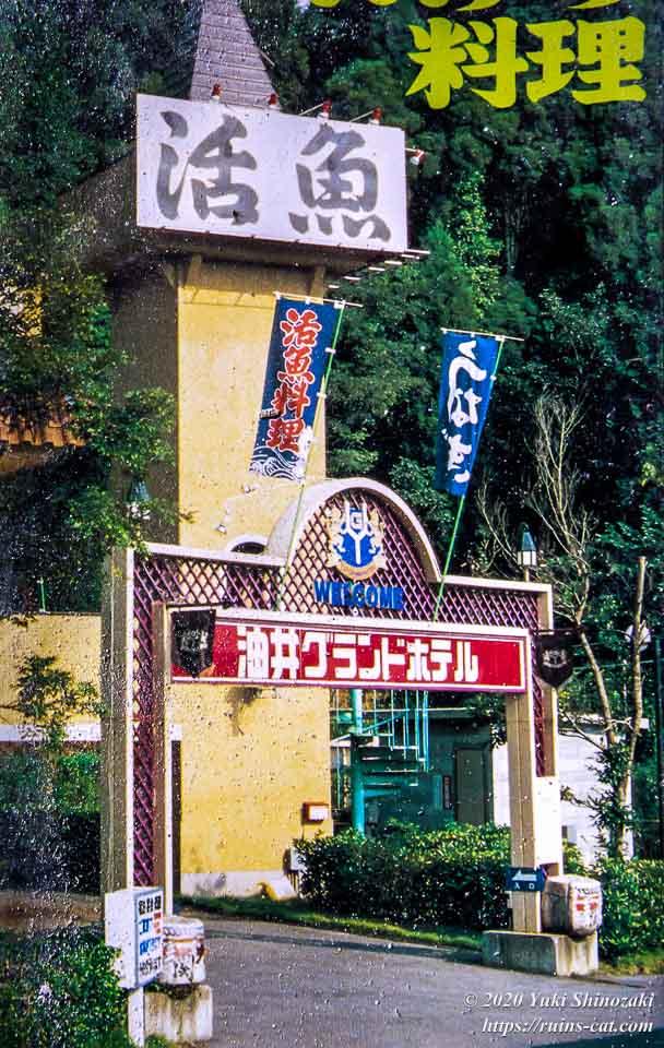 ホテル活魚(油井グランドホテル) 正面ゲート 現役時