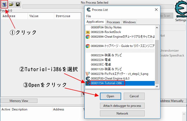 Tutorial-i386にアタッチ