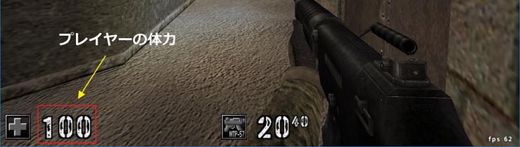 AssaultCubeのプレイヤーの体力