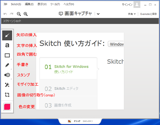 skitch_maingamen