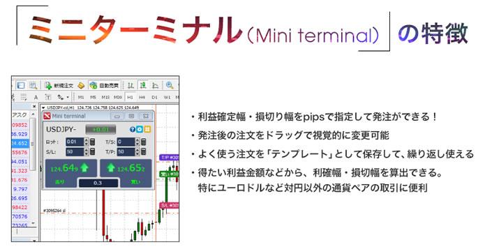 FXTFミニターミナル(Mini terminal)