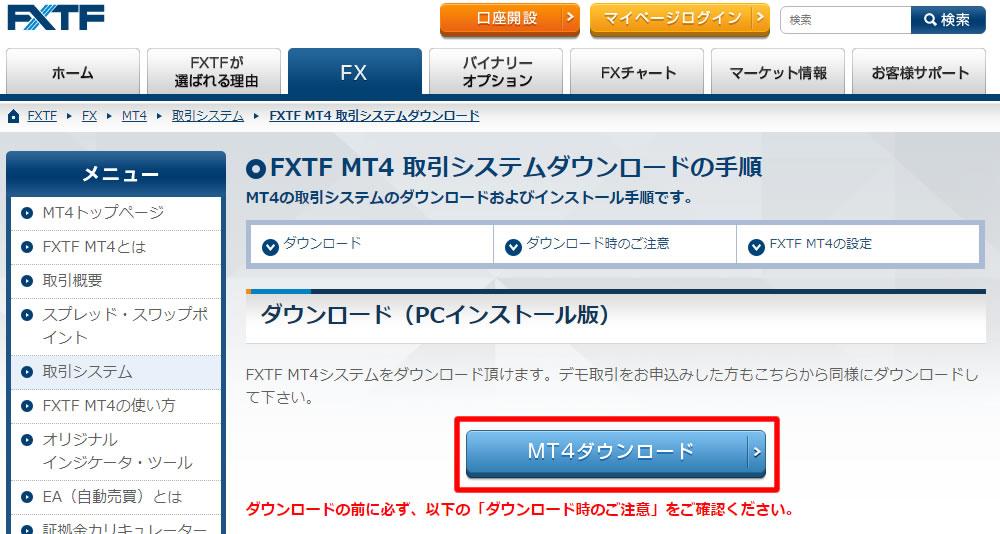 FXTF MT4のダウンロード