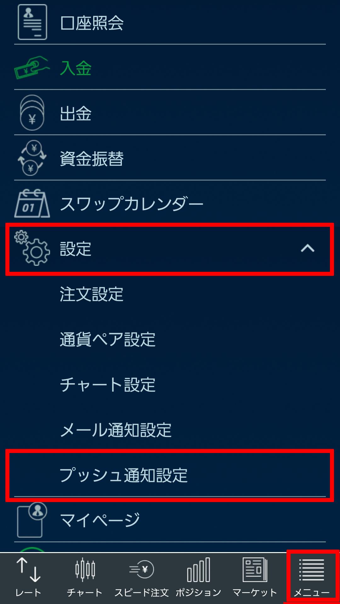 スマホアプリの画面右下「メニュー」、「設定」の「プッシュ通知設定」をタップ