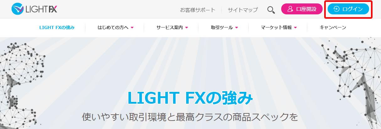LIGHT FXの公式サイト右上にある、ログインボタンをクリック