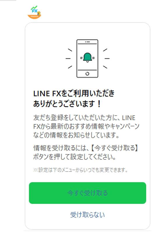 LINE FXのスマホアプリ
