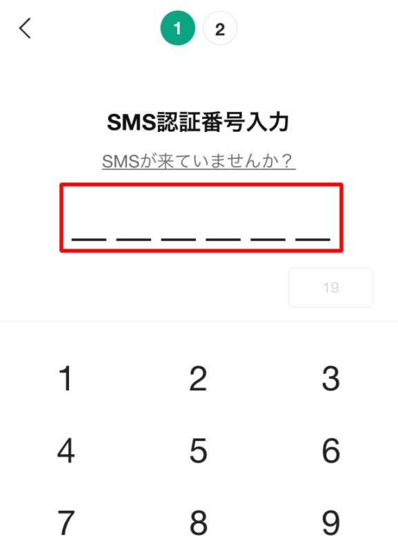 LINE FXのSMS認証番号入力