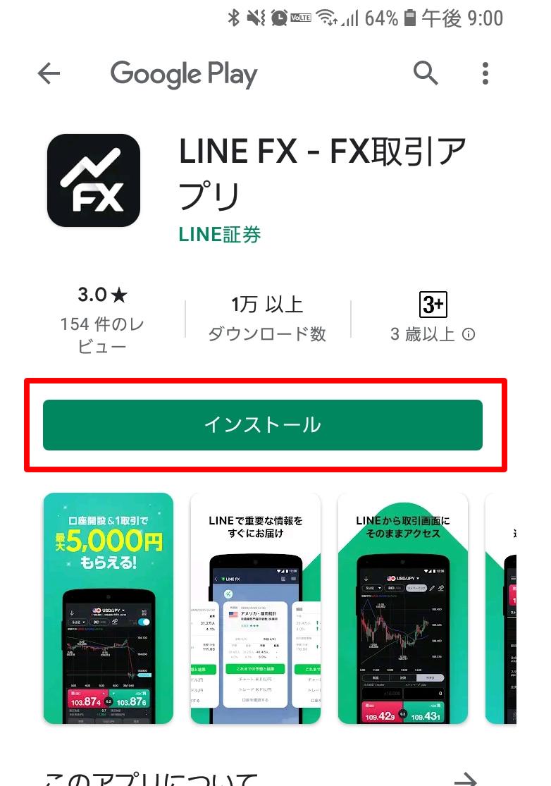 LINE FXの口座開設終了