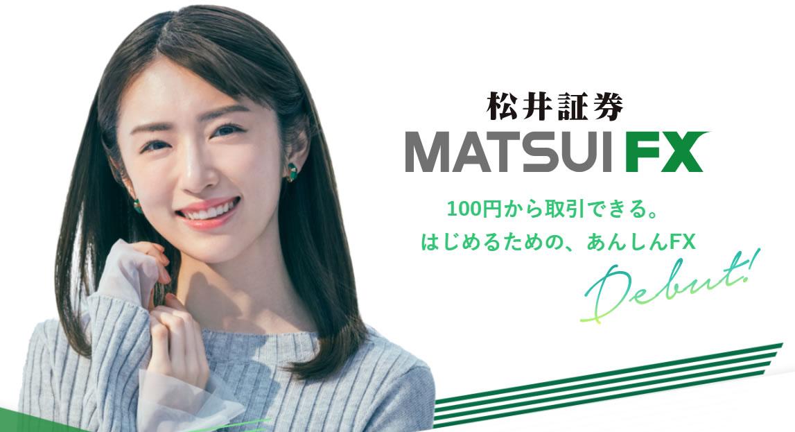 【松井証券FX】乖離トレードの必勝パターンはこれ!比較ペアチャートと100円からできるFX