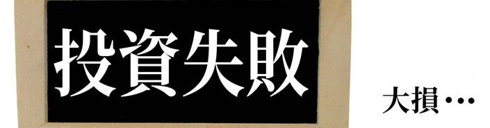 【逆神】FXJINやイケハヤなどの予想の逆を行け!