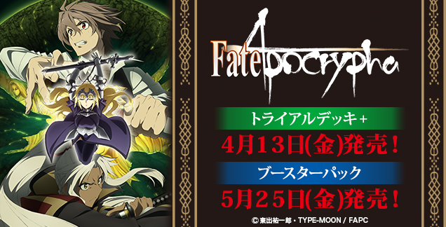 Fate/Apocryphaトライアルデッキ+(プラス)