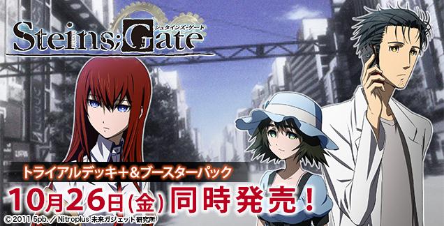 STEINS;GATE ブースター/トライアルデッキ+(プラス)