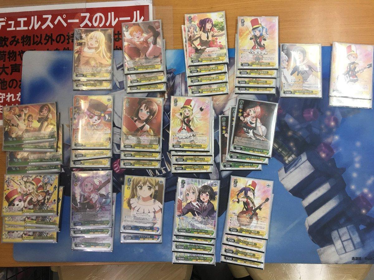 WS優勝デッキレシピBanG Dream!2018/05/04