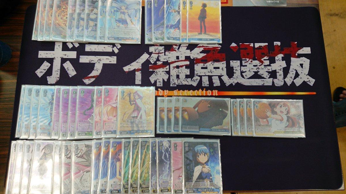 WS優勝デッキレシピ魔法少女まどか☆マギカ2018/08/20