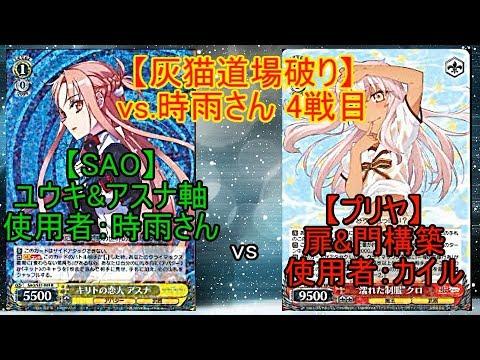【WS 対戦動画を紹介!】「【ヴァイス コラボ対戦】 時雨育成計画(仮) OVA企画 4戦目!! SAO《ユウキ&アスナ》 vs プリヤ《門扉》 『灰猫のヴァイスシュヴァルツ対戦動画 part.81』 - YouTube」(動画:Gray Cat's さん)